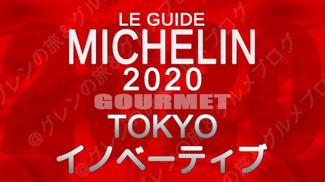 ミシュランガイド東京2020 店舗一覧 掲載店 イノベーティブ
