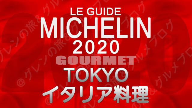 ミシュランガイド東京2020 店舗一覧 掲載店 イタリア料理 イタリアン