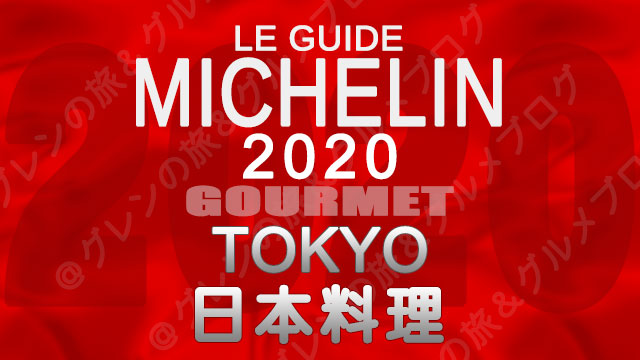 ミシュランガイド東京2020 店舗一覧 掲載店 日本料理 和食