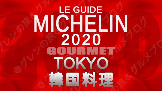 ミシュランガイド東京2020 店舗一覧 掲載店 韓国料理