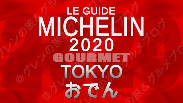 ミシュランガイド東京2020 店舗一覧 掲載店 おでん