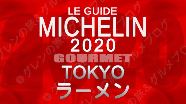ミシュランガイド東京2020 店舗一覧 掲載店 ラーメン 1つ星 ビブグルマン