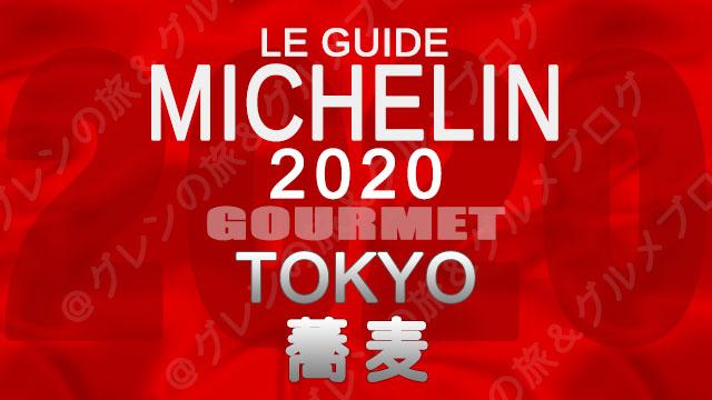 ミシュランガイド東京2020 店舗一覧 掲載店 そば