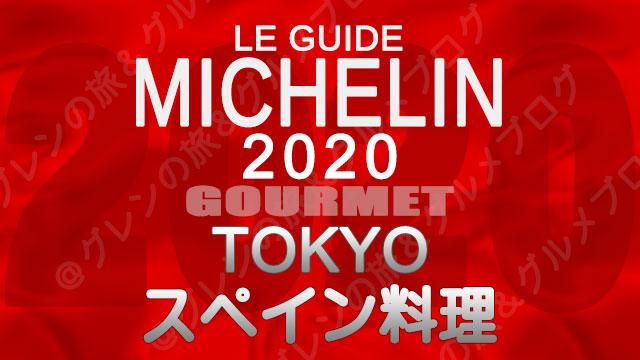 ミシュランガイド東京2020 店舗一覧 掲載店 スペイン料理
