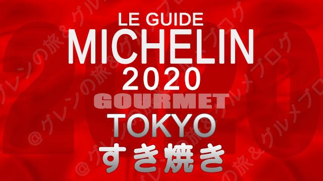 ミシュランガイド東京2020 店舗一覧 掲載店 すき焼き
