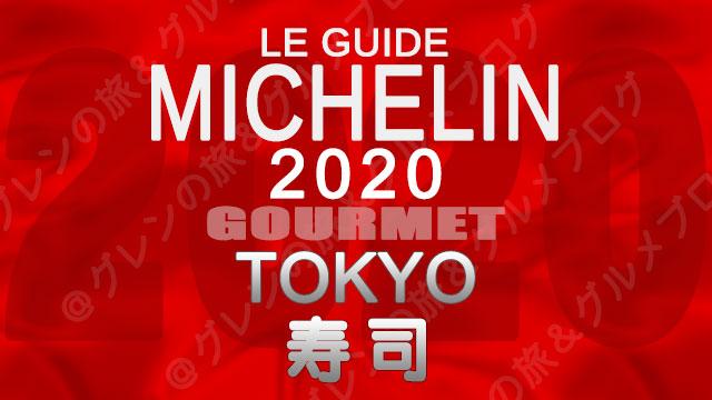 ミシュランガイド東京2020 店舗一覧 掲載店 寿司