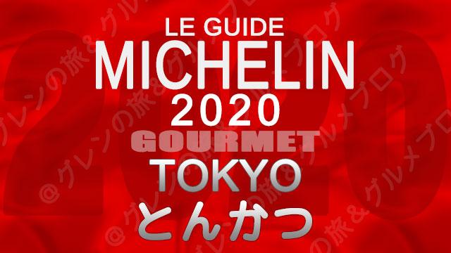 ミシュランガイド東京2020 店舗一覧 掲載店 とんかつ