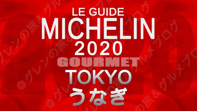 ミシュランガイド東京2020 店舗一覧 掲載店 うなぎ