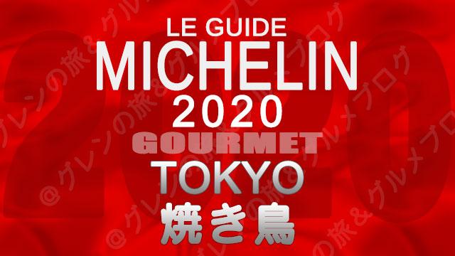 ミシュランガイド東京2020 店舗一覧 掲載店 焼き鳥