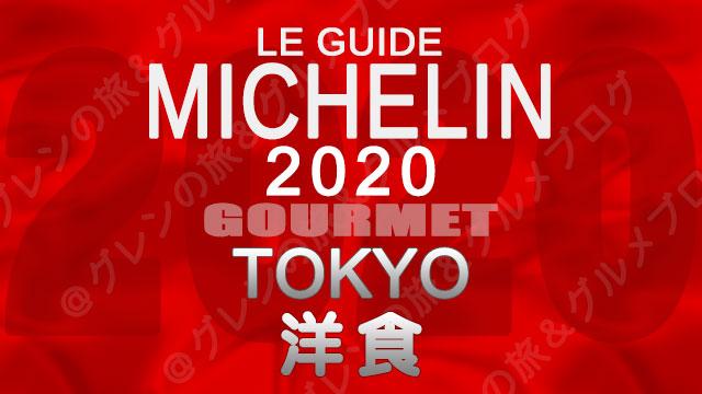 ミシュランガイド東京2020 店舗一覧 掲載店 洋食