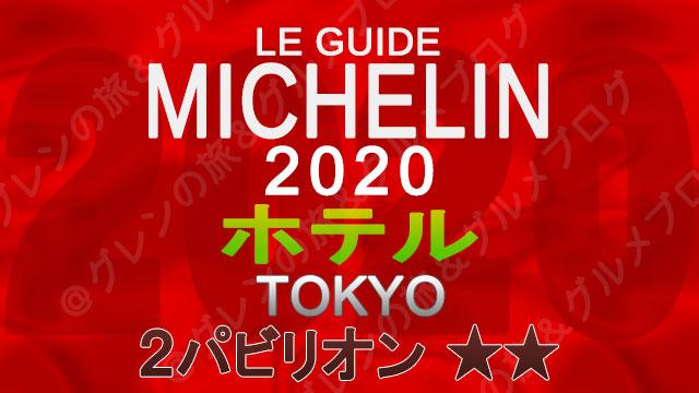 ミシュランガイド東京2020 ホテル一覧 掲載ホテル 2つ星