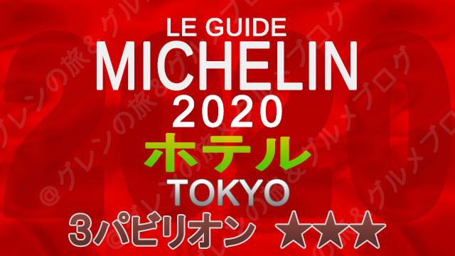ミシュランガイド東京2020 ホテル一覧 掲載ホテル 3つ星