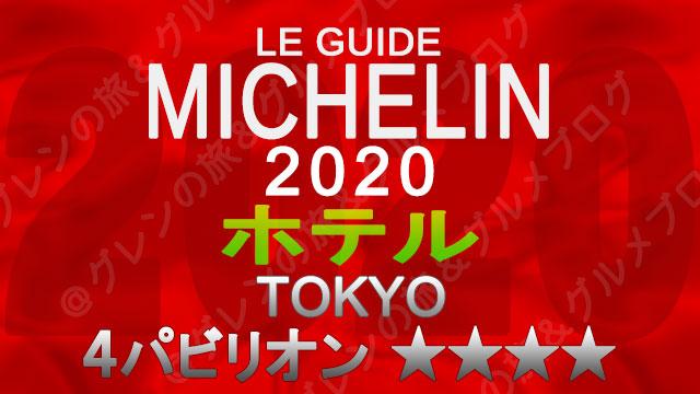 ミシュランガイド東京2020 ホテル一覧 掲載ホテル 4つ星