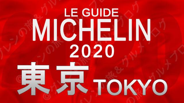 ミシュランガイド東京2020 店舗一覧 掲載店 3つ星 ホテル 旅館