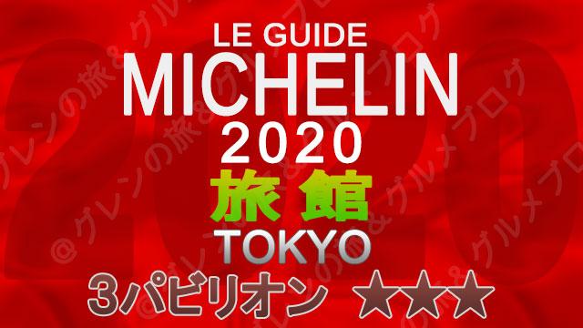 ミシュランガイド東京2020 旅館一覧 掲載旅館 3つ星