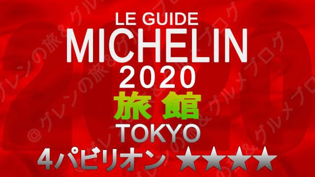 ミシュランガイド東京2020 旅館一覧 掲載旅館 4つ星