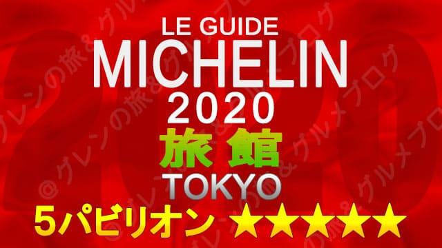 ミシュランガイド東京2020 旅館一覧 掲載旅館 5つ星
