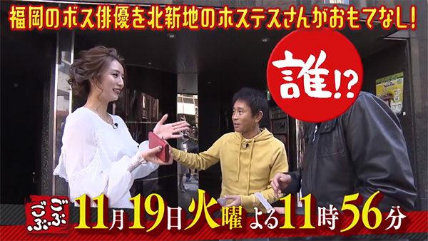 ごぶごぶ 浜ちゃん 毎日放送 相方 11月19日 北新地 陣内孝則