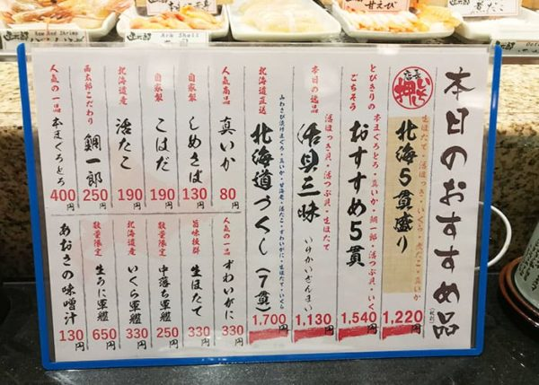 ヨドバシ梅田 リンクス梅田 函館 立喰い寿司 函太郎 メニュー オススメ