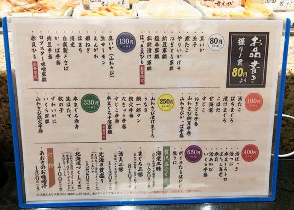 ヨドバシ梅田 リンクス梅田 函館 立喰い寿司 函太郎 メニュー