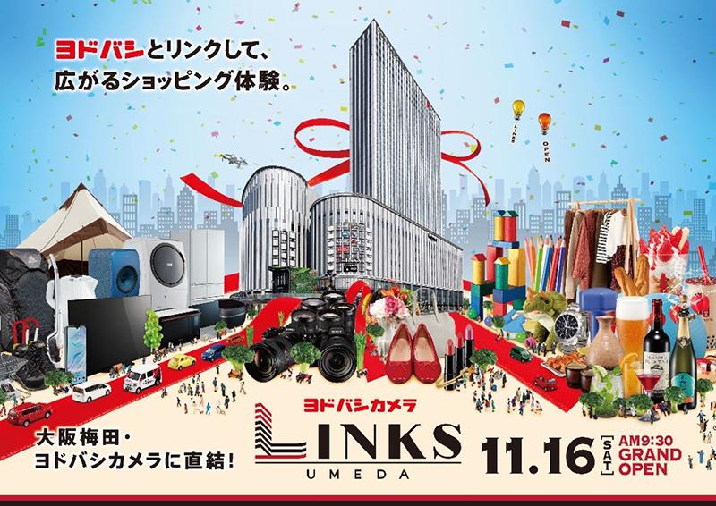 リンクスウメダ オープン LINKS UMEDA ヨドバシタワー ヨドバシ梅田 テナント 日本初 関西初 出店
