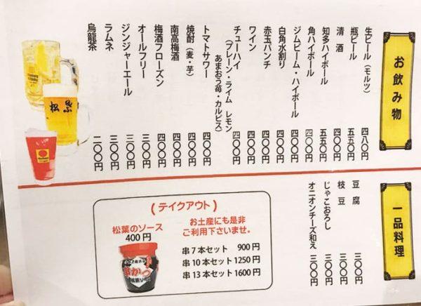 大阪 梅田 串カツ 松葉 ルクア バルチカ メニュー