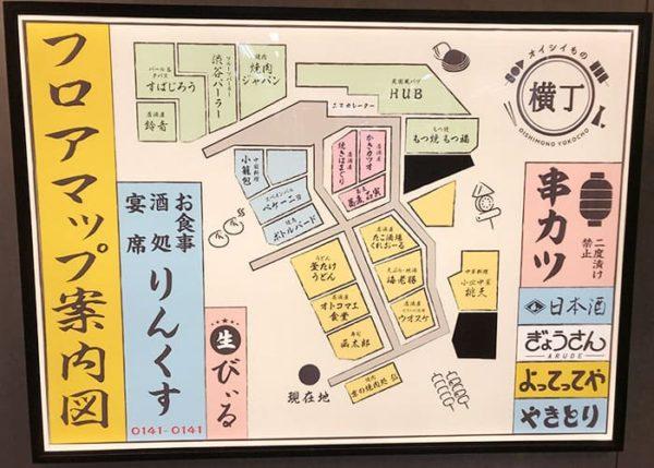 ヨドバシ梅田タワー リンクス梅田 オイシイもの横丁