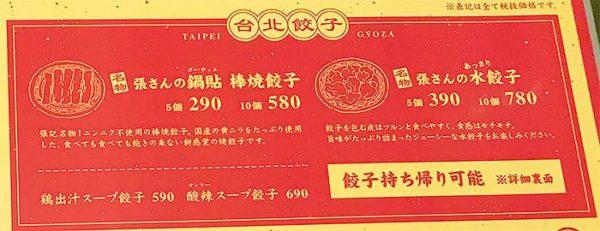 台北餃子 張記 メニュー 焼き餃子 水餃子