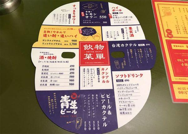 台北餃子 張記 ドリンクメニュー