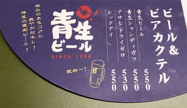 台北餃子 張記 青生ビール