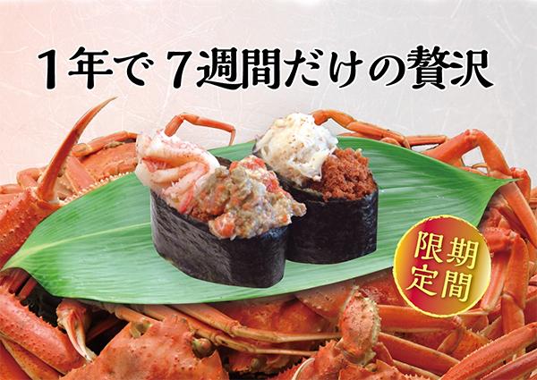 やすとも×中川家の旅はノープラン 2019冬 石川 金沢 旅行 回転寿司 まいもん寿司