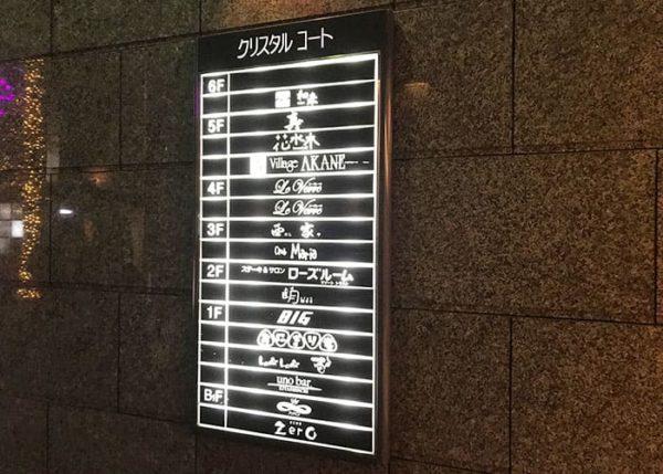 大阪 北新地 堂島上通り おにぎり竜