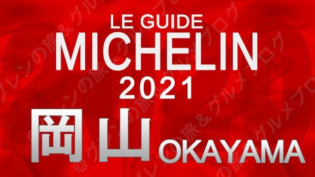 ミシュランガイド 岡山 2021