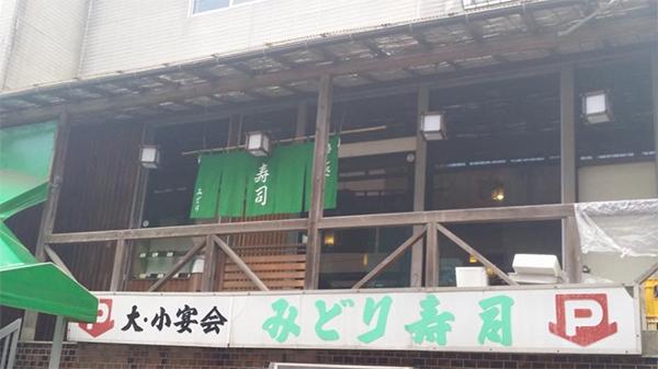 帰れマンデー見っけ隊 秘境路線バス旅 バスサンド 箱根 駅伝 グルメ みどり寿司