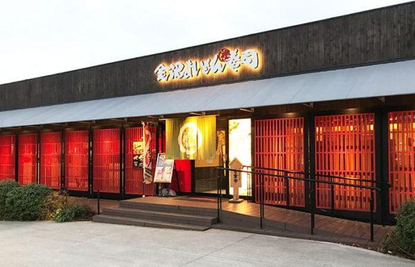 回転寿司 金沢まいもん寿司