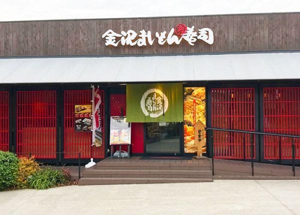 吹田グリーンプレイス店 回転寿司 金沢まいもん寿司