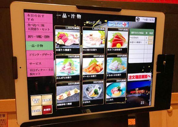 回転寿司 金沢まいもん寿司 吹田 個室 タブレット 注文