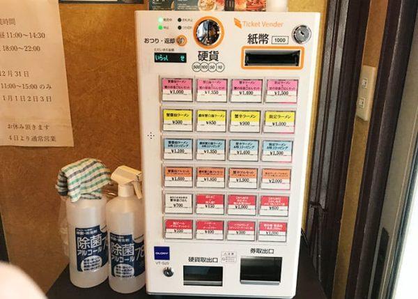 蟹ラーメン&蟹ごはん専門店 北よし 食券 券売機