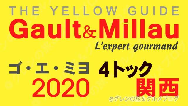 ゴエミヨ2020 関西 京都 大阪 兵庫 神戸 4トック レストラン イエローガイド