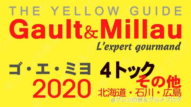 ゴエミヨ2020 4トック 北海道 札幌 石川 金沢 野々市 広島 レストラン イエローガイド