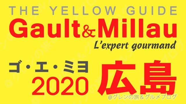 ゴエミヨ2020 中国地方 広島 瀬戸内 山陽 レストラン イエローガイド