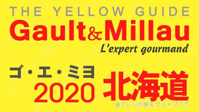 ゴエミヨ2020 北海道 札幌 レストラン イエローガイド