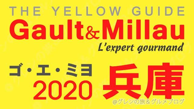ゴエミヨ2020 関西 兵庫 神戸 レストラン イエローガイド