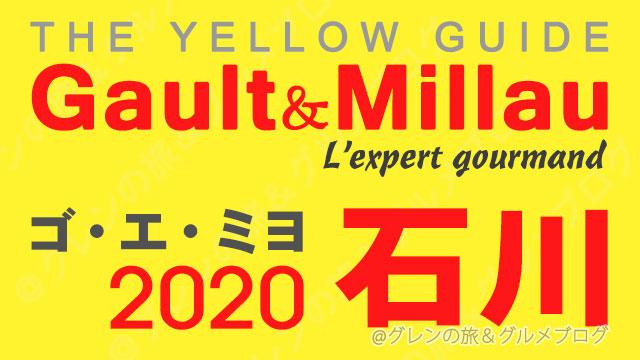 ゴエミヨ2020 北陸 石川 金沢 レストラン イエローガイド
