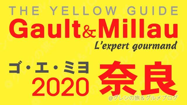 ゴエミヨ2020 関西 奈良 レストラン イエローガイド