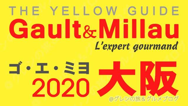 ゴエミヨ2020 関西 大阪 レストラン イエローガイド