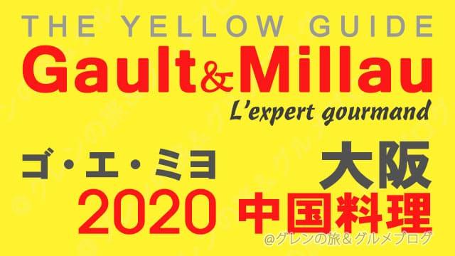 ゴエミヨ 2020 大阪 中華料理 中国料理