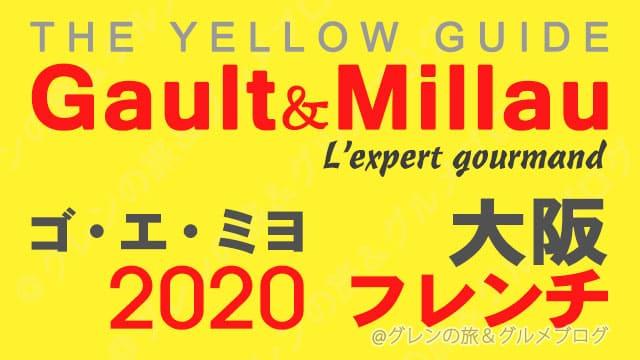 ゴエミヨ 2020 大阪 フレンチ フランス料理