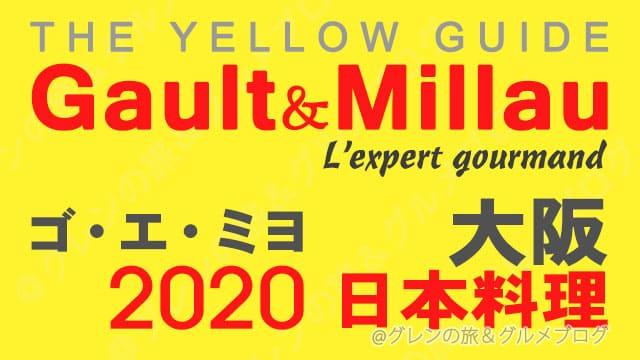 ゴエミヨ 2020 大阪 日本料理 和食