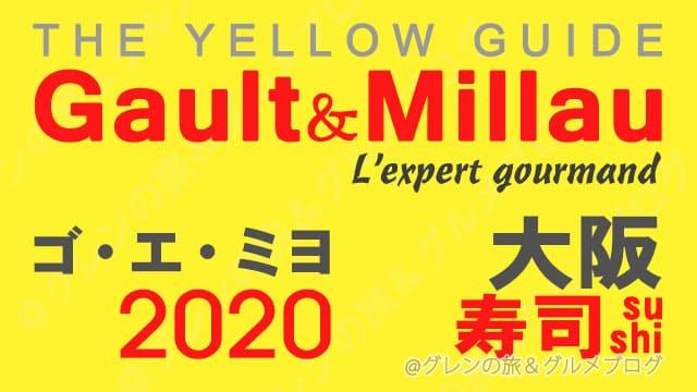 ゴエミヨ 2020 大阪 寿司